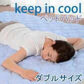 冷感!夏がCOOL!キープインクール「ベッドパッド ダブルサイズ(200×140cm)」≪送料無料≫ベットパット/夏用敷きパッド/夏用敷きパット/接触冷感/丸洗い/洗える/日本製/国産/02P29Jul16