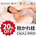 【期間中20%OFF】枕 肩こり解消 抱かれ枕DUAL-NEO(デュアル・ネオ)販売累計120,000
