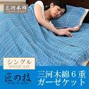 三河木綿6重ガーゼケットシングルサイズ(140×200cm)≪送料無料≫三河織物/山繊/藍色/