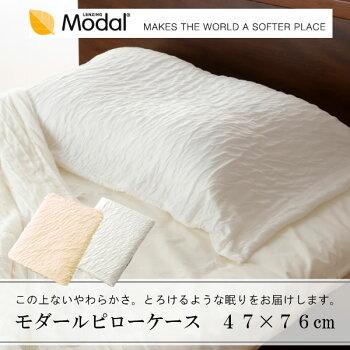 エアサポートピロー専用枕カバー「レンチング・モダール47×76cm」