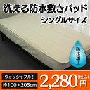 洗える防水敷きパッド シングルサイズ 100×205cm/防水シーツ シングル/防水シーツ 介