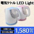 電気ケトル LED Light 1.6L/電気ケトル ステンレス/電気ポット ケトル/防止機能付き 電気 ケトル ポット/05P06Aug16