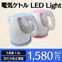 電気ケトル LED Light 1.6L/電気ケトル ステンレス/電気ポット ケトル/防止機能付き 電気 ケトル ポット/05P05Nov16