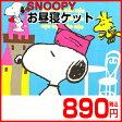 スヌーピー お昼寝ケット 子供用 タオルケット SNOOPY ジャンボタオル キャラクター 激安 綿100% 82×115cm 05P03Sep16