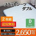 【送料無料】フラットシーツ ダブルサイズ 2枚組 綿100%...