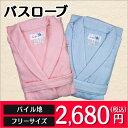 バスローブ レディース メンズ / パイル地バスローブ ポケット付き サイズフリー / 05P05Nov16