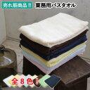 【最大2,000円OFFクーポン配布中!】業務用バスタオル ...