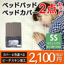 ベッドパッド ボックスシーツセット セミシングルサイズ/ゴムバンド付き/四隅バンド付き/ウ