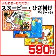 【スヌーピー・ひざ掛けブランケット】マイヤー(小)70×100cm 05P03Sep16