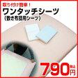 敷ふとんカバー ワンタッチシーツ シングルサイズ/敷き布団カバー/シングルサイズ/05P01Oct16
