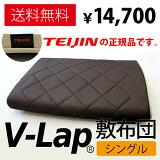 TEIJIN V-Lap ������ �֥饦�� ���� Ķ���� �ƥ����� SFSL-0112