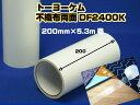 【トーヨーケム不織布両面 DF-2400K】200mm×5.3m巻両面テープ 幅広 20cmロール 繊維 生地 ポリエチレンアクリル系 強力接着