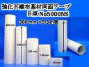 【日東No5000NS 300mm幅×5.3m巻】ロール貼ってはがせる日東電工 再剥離性 強化不織布両面テープ