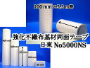 【日東No5000NS 200mm幅×5.3m巻】ロール貼ってはがせる日東電工 再剥離性 強化不織布両面テープ