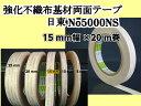 【日東No5000NS 15mm幅×20m巻】1ロール入り貼ってはがせる日東電工 再剥離性 強化不織布両面テープ