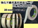 【日東No5000NS 20mm幅×20m巻】1ロール入り貼ってはがせる日東電工 再剥離性 強化不織布両面テープ