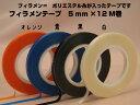 『フィラメンテープ5mm幅×12m巻』部品固定用・スリオンテープ#9510 固定力 接着性 耐衝撃性 重梱包の固定や重量物の結束に最適