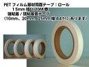 新商品【PET6860フィルム基材 強弱両面粘着テープロール】15mm幅×20M巻 両面テープ貼ってはがせる 透明 貼り直しが出来るイノベクト,