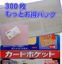 【タックポケット 名刺サイズ 横型300枚(300片)入りプレゼン用品 クリアファイル 会社案内 カ