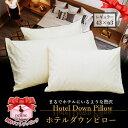 【工場直販!】やさしい心地の抱き枕としてもオススメ♪ホテル仕様ダウンピロー(レギュラー