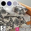 【LANCETTI ランチェッティ】【パラッツォ】寝具カバー3点セット【シングルサイズ/ベッドタイプ】【布団カバーセット】