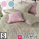 【LANCETTI ランチェッティ】【フォルビート】寝具カバー3点セット【シングルサイズ/ベッドタイプ】【布団カバーセット】