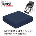 MED車椅子用クッション厚さ:7.5cmタイプ[溶着タイプ]【テンピュール ジャパン 正規品・TEMPUR・健康器具】