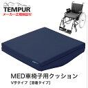 MED車椅子用クッションV字タイプ[溶着タイプ]【テンピュール ジャパン 正規品・TEMPUR・健康器具】