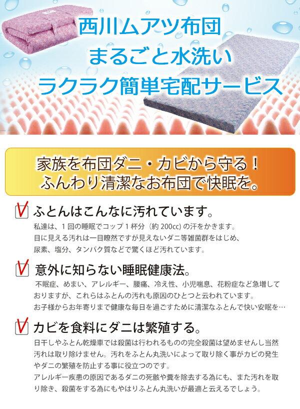 【西川ムアツ布団用 水洗い1枚コース(ダブルサ...の紹介画像2