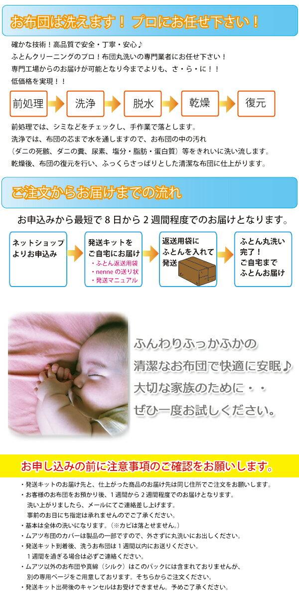 【西川ムアツ布団用 水洗い1枚コース(ダブルサ...の紹介画像3