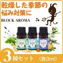 ブロックアロマ3種セット(各3ml)【送料無料】風邪(かぜ)...