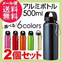【ママ割5倍】水素水 アルミボトル 500ml x2個セット 水筒