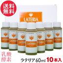 ラテリア 60ml x10本入り ミニボトル 乳酸 酵素 核酸 ドリンク 新日本酵素株式会社 送料無料