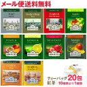 紅茶 ティーバッグ 20包 全10種 アーマッド アールグレイ フルーツティー 700円 ポッキリ ポイント消化 メール便 送料無料