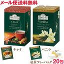 紅茶ティーバッグ チャイ / バニラ 20包 アーマッドティー 800円 送料無料 ポッキリ ポイント消化 メール便