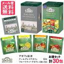 デカフェ 紅茶 ティーバッグ【お徳セット】30包 アーマッドティー 送料無料 メール便