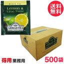 【徳用】アーマッドティー レモン&ライム ティーバッグ 業務用500袋 AHMAD TEA 紅茶 果物 フルーツ ティーバッグ 送料無料