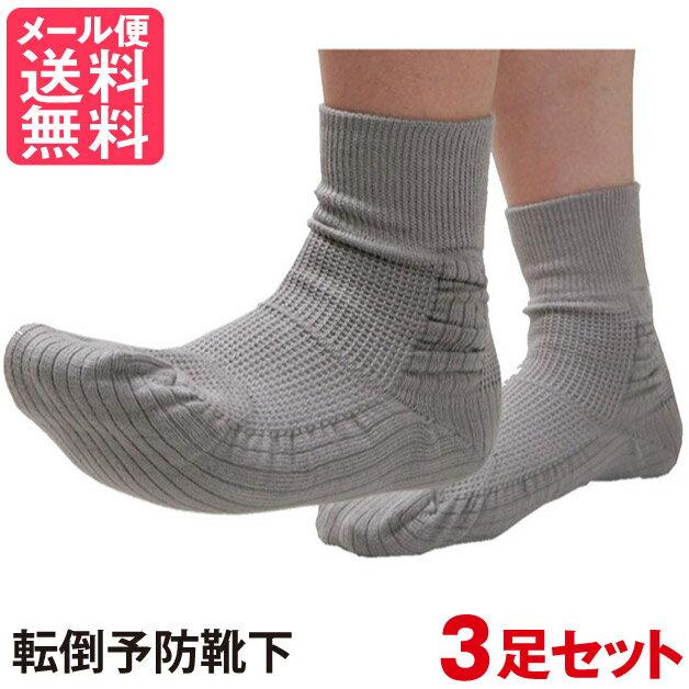 転倒予防靴下 3足セット(転倒防止 くつ下 くつした ソックス 歩行 リハビリ 広島大学)