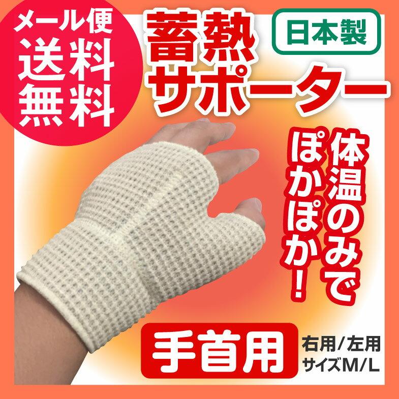 蓄熱サポーター 手首用 1枚(手首 ケア 温める サポーター 蓄熱 保温 固定 腱鞘炎にも 日本製)