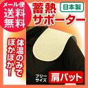 蓄熱サポーター 肩パット 1枚(肩こり 解消グッズ 肩 温める サポーター 冷え性 対策 蓄熱 保温)日本製
