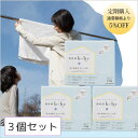 【定期購入】neobaby<ネオベビー>善玉菌酵素洗たく洗剤1.2kg 3個セット【定期対象商品は5%OFF】