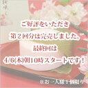 【春季限定】桜咲く石けん 80g※お一人様1個限り