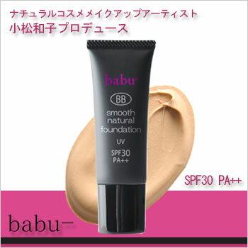 【ファンデーション】[babu-(バブー) スムースナチュラルファンデーション]【自然由来成分100%/小松和子プロデュース】【BBクリーム】