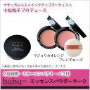 【チーク】[babu-(バブー) エッセンスパウダーチーク]【自然由来成分100%/小松和子プロデュース】