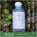 化粧水 【無添加】美百水 150mL【有機へちま100%化粧...