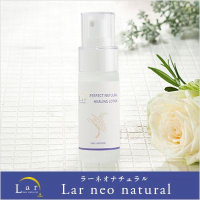 [ラー ネオナチュラル ヒーリングローション30ml ミストタイプ]【RCP】[Lar neo natural]