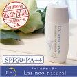 敏感肌対応オーガニックコスメUVローション [Larネオナチュラル UVホワイトプロ 30ml] 【SPF20 PA++】【日焼け止め/UV対策  クリーム】