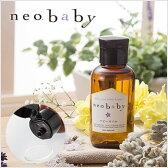 [neobabyベビーオイル100ml]自然由来成分100%【合成香料/合成界面活性剤/合成防腐剤/パラベン一切不使用】<neo natural(ネオナチュラル)>