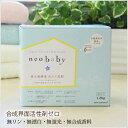 【敏感な赤ちゃんのお肌に♪neobaby<ネオベビー>善玉菌酵素 洗たく洗剤(1.2kg)<neo natural(ネオナチュラル)>