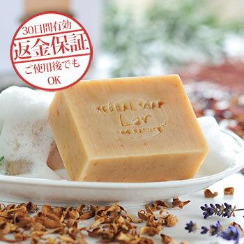 石鹸6ヶ月熟成したハーブの生石けんラー ネオナチュラル [ハーバルソープ90g]【乾燥肌/混合肌/オイリー肌/センシティブ】[Lar neo natural]